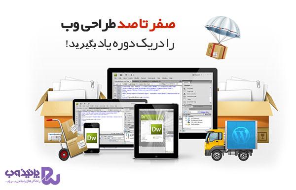 دوره آموزشی طراحی وب سایت