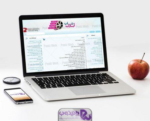 وب سایت فروشگاه اینترنتی آپارات شاپ