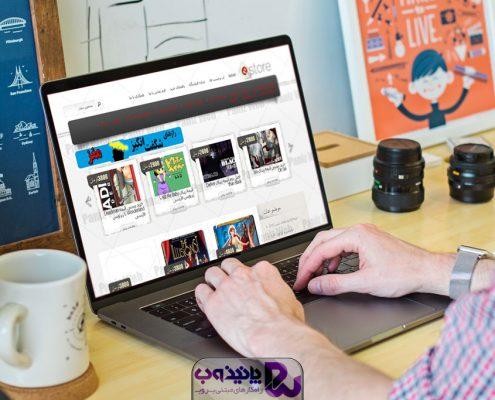 وب سایت فروشگاه اینترنتی بای 20