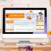 وب سایت پزشکی دکتر سید حسین صفوی زاده