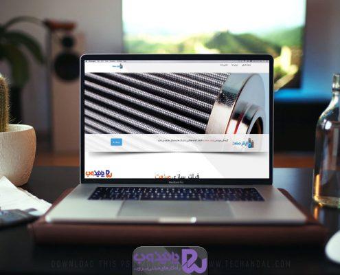وب سایت صنعتی فیلتر سازی صنعت نسخه دوم