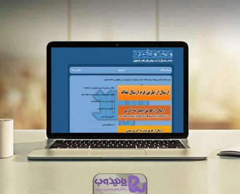 وب سایت ماهنامه فولاد ذوب آهن اصفهان
