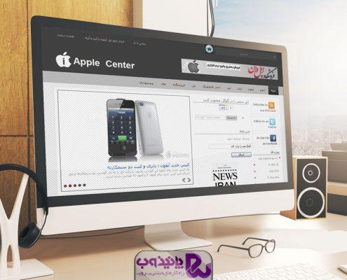 وب سایت خبری فروشگاهی آی اپل سنتر