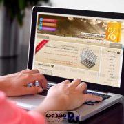 وب سایت فروشگاه اینترنتی لرد دی وی دی