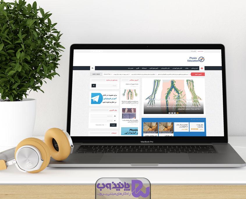 سایت پزشکی آموزش فیزیوتراپی