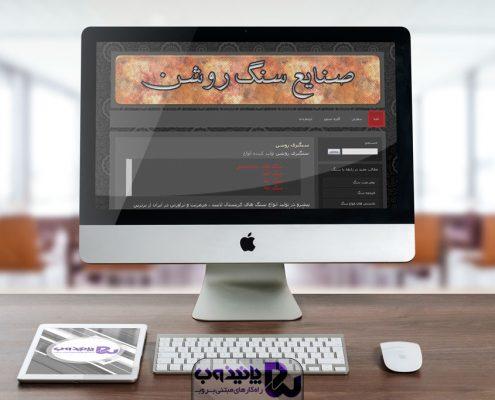 وب سايت صنایع سنگ روشن
